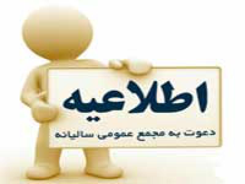 برگزاری مجمع عمومی جامعه صنفی قالبسازان ایران