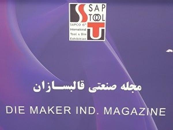 حضور جامعه قالبسازان ایران در ششمین دوره نمایشگاه قالب ،ابزار  و مواد اولیه
