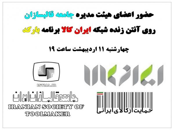 مصاحبه زنده تلویزیونی اعضای هیئت مدیره جامعه قالبسازان ایران با شبکه ایران کالا