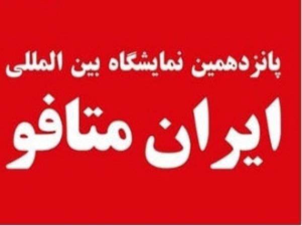 پانزدهمین نمایشگاه بین المللی ایران متافو