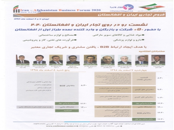فروم تجاری ایران و افغانستان