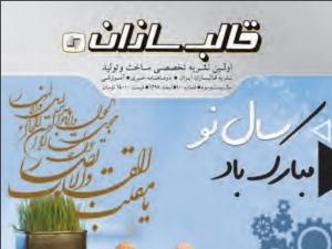 نشریه قالبسازان ایران