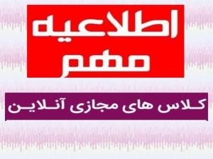 اطلاعیه تشکیل کلاس هاي مجازي